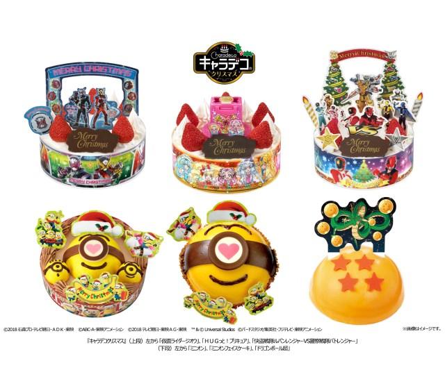 ミニオンやプリキュアなどの人気キャラがクリスマスケーキに! ドラゴンボールを模したケーキなんて、大人のオラもわくわくすっぞ!!