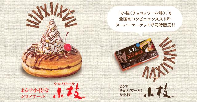 コメダ珈琲に「小枝味のシロノワール」が期間限定登場! 「シロノワール味の小枝」チョコレートも同時発売されるよ♪