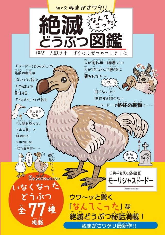 もうこの世にはいない動物たちが主役の本『絶滅どうぶつ図鑑』が可愛いのにジワジワくる…読めば読むほど愛しさが増します