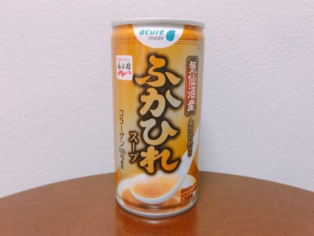 エキナカ自販機の「ふかひれスープ」がバカにできない美味しさ! 140円で高級中華料理の味が楽しめます