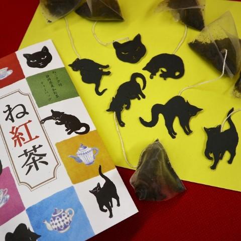 """タグが黒猫ちゃんで萌える! 希少な """"和紅茶"""" を使った「ね紅茶」で五感から癒されよう♪"""