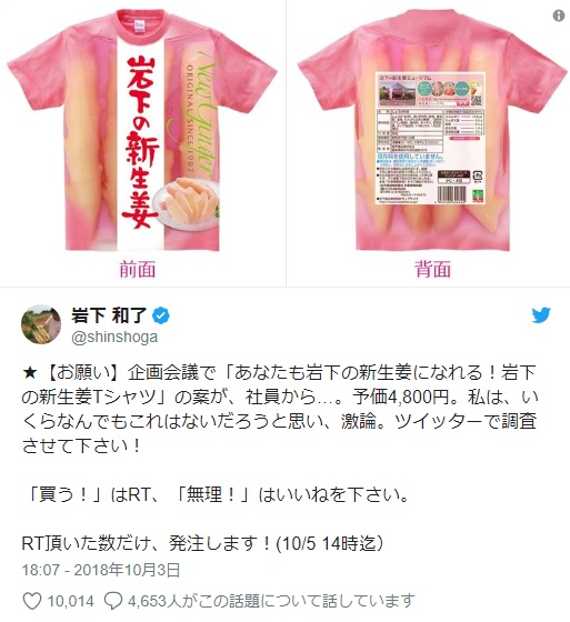 「岩下の新生姜」があまりに攻めすぎなTシャツを提案「RTの数だけ発注します」 → さてその結果は?