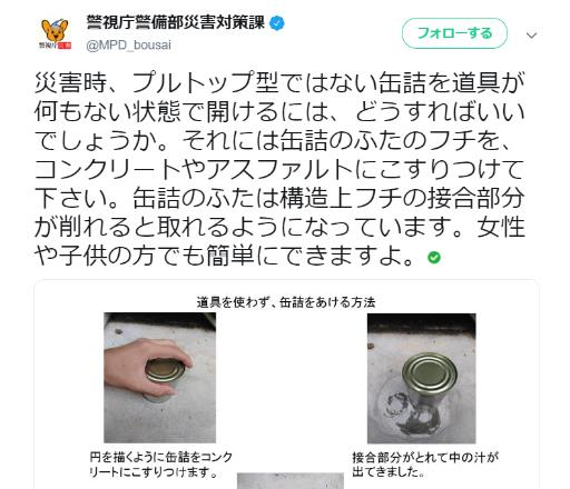 警視庁のツイッターが「缶詰を道具なしであける方法」を伝授! コンクリートかアスファルトにこすりつけるだけだそう