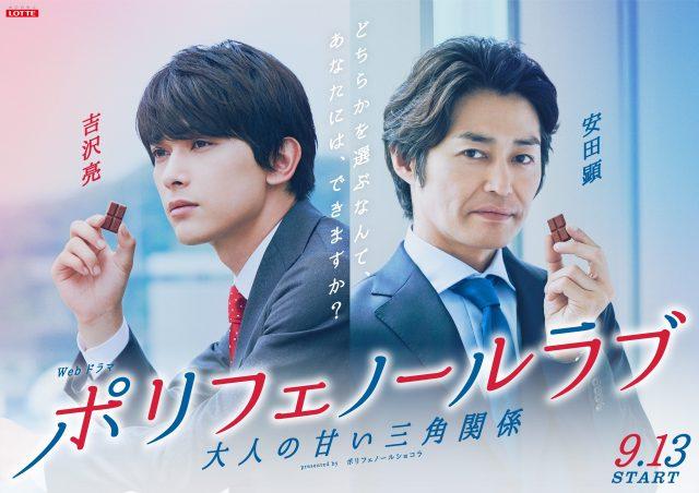 吉沢亮と安田顕が「私」をめぐって三角関係!? WEBドラマ「ポリフェノール・ラブ」はイヤホン必須のドキドキ感です