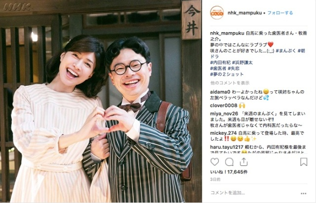 NHK朝ドラ『まんぷく』のハマケン演じる「牧善之介」がいいキャラすぎる! 白馬に乗って登場する憎めない紳士です