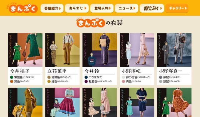 【朝ドラ】『まんぷく』の衣装へのこだわりが素敵すぎる! キャラの性格に合わせてテーマカラーやイメージを決めるという徹底ぶり