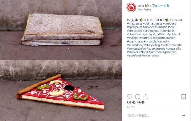 【天才の発想】捨てられたマットレス美味しそうな「ピザ」や「ケーキ」に変えていくアーティストがいました