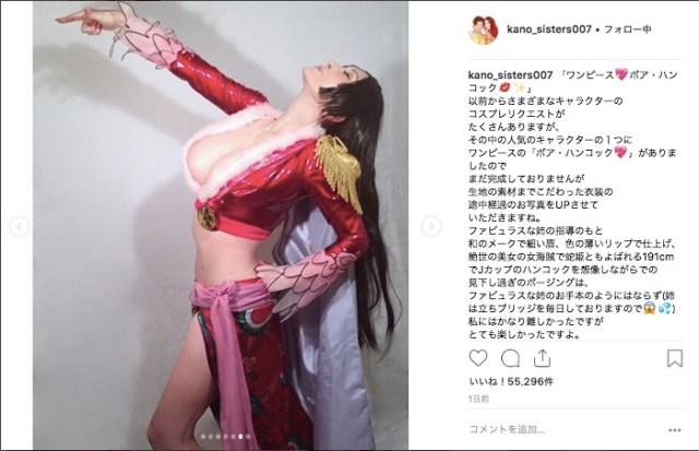 【ファビュラス】叶美香さんがついに「ボア・ハンコック」のコスプレをしてくれたぞ! 見下しポーズに惚れてまうやろ~!