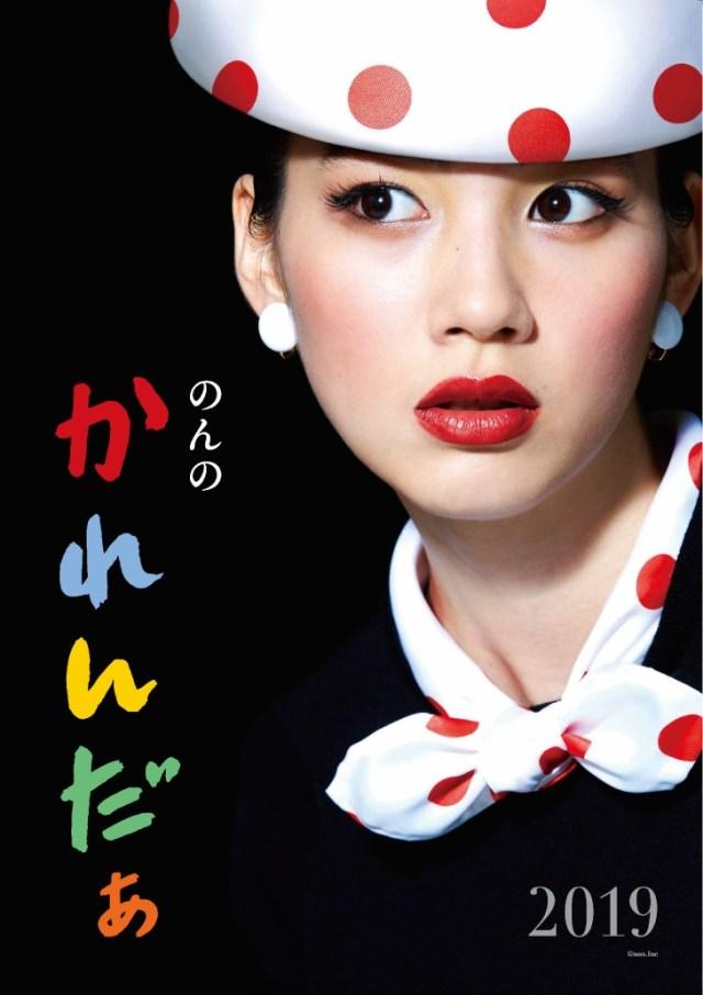 女優「のん」が中原淳一の世界観をカレンダーで表現! 衣装からヘアメイクまでこだわりぬいてますっ