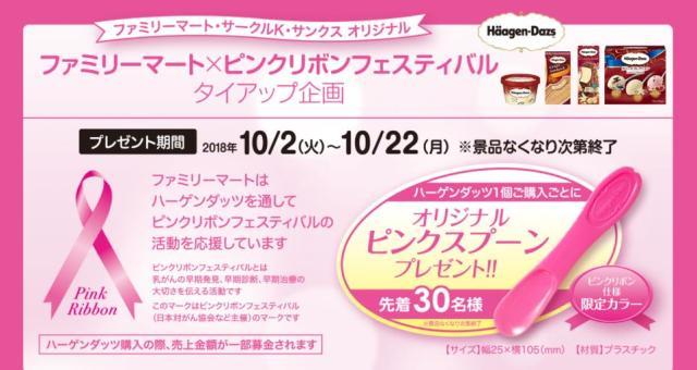 ハーゲンダッツを買うと「乳がん検診の無料クーポン券」が当たる!? ファミマとピンクリボンのタイアップ企画が素敵です