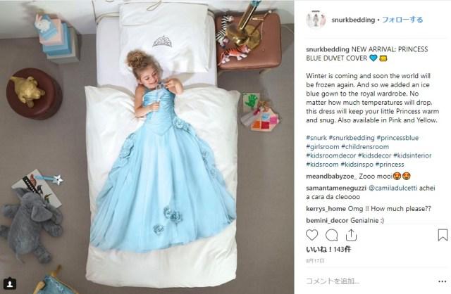 プリンセスに宇宙飛行士にベッドで大変身☆ 「なりたいものになれる」オランダ発のキッズ用リネンが遊びゴコロ満載です