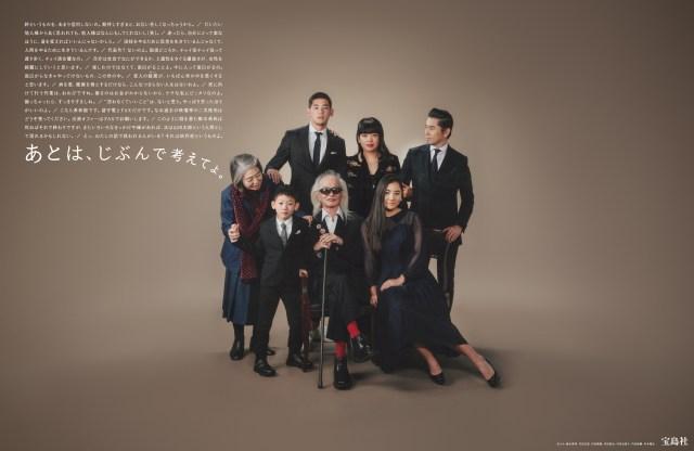 樹木希林さんの言葉を集めた広告を宝島社が掲載。どう生きるか、どう死ぬか…最後のメッセージが詰まっています