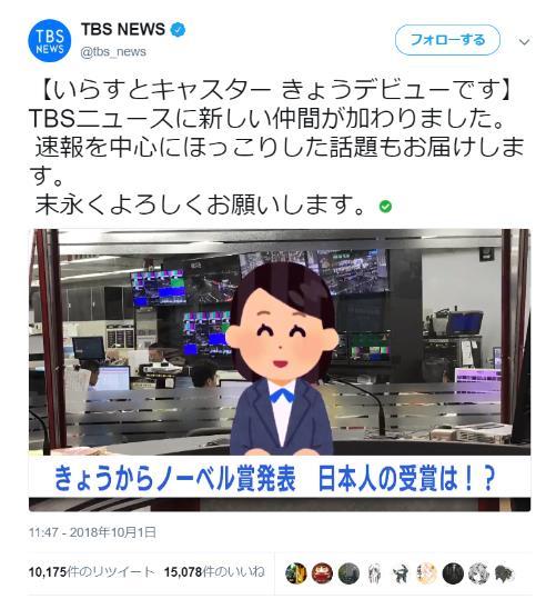 【え?】TBSからまさかの「いらすとキャスター」がデビュー! 新人とは思えない流暢な口調で原稿を読みます