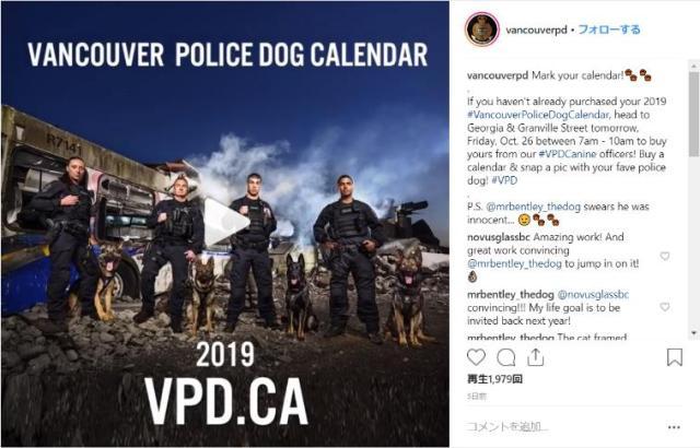 「バンクーバーの警察犬」を写したカレンダーが超かっこいい出来! キリッとしたりアクビをしたりとギャップありの表情がたまらなくかわええです