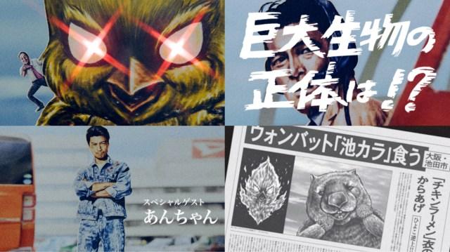 チキンラーメンのひよこちゃんがブチギレて大阪府池田市を破壊!? なぜかダイハツのあんちゃんまで登場するカオスな地方PR動画がヤバイ