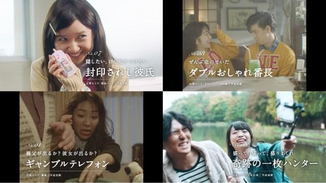 平成の「恋愛あるある」が詰め込まれた動画が懐かしすぎて震える! 「電池パックにプリクラ」「新着メールのセンター問い合わせ」など