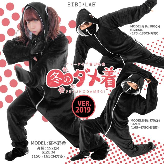ダメ人間まっしぐら! 着る毛布「冬のダメ着」の最新バージョンが発売されました / 今年は動きやすさをより重視してるよ