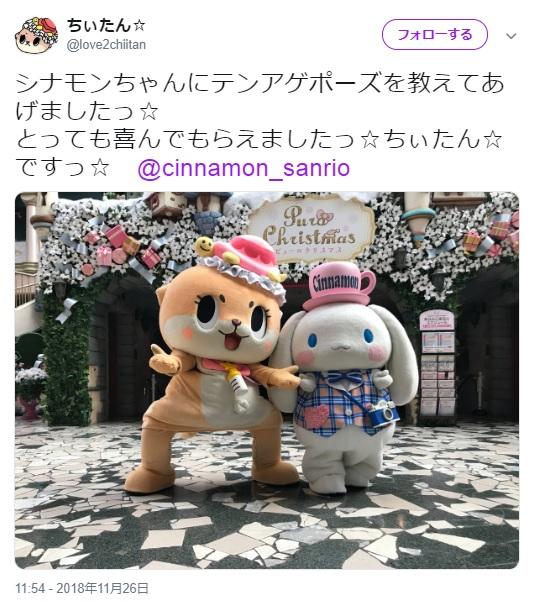 暴走系ゆるキャラ「ちぃたん☆」とサンリオ王者「シナモロール」が友達に…!? 清純派のシナモンを心配する声がネットにあふれる