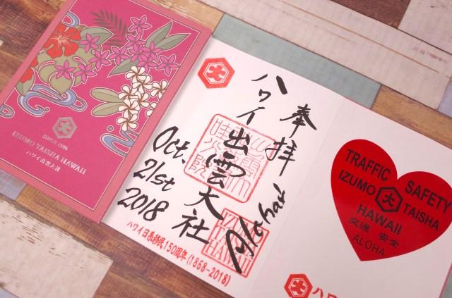 ハワイには出雲大社がある! 御朱印帳もある! 日本とハワイの文化が融合した「ハワイ出雲大社」に行ってみた