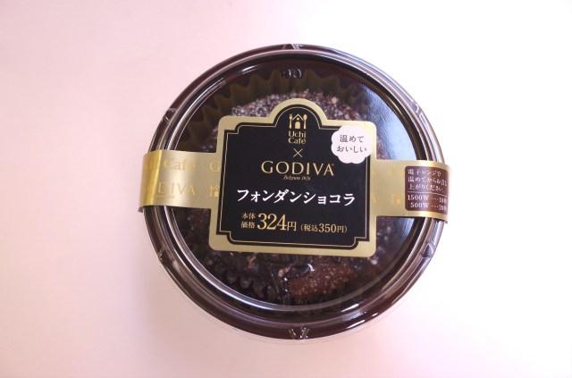 ローソンの「ゴディバ フォンダンショコラ」は食べる時にコツが必要! 温めすぎるとチョコがとろけないよ