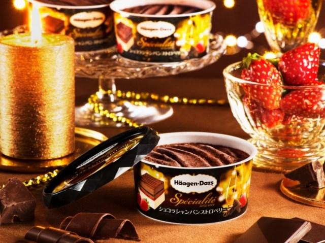 着想から発売まで4年…ハーゲンダッツの新作は「ショコラシャンパンストロベリー」♪ シャンパーニュとチョコとストロベリーの濃厚な逸品だよ