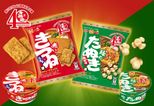 「赤いきつね」と「緑のたぬき」を再現したスナック菓子が登場! それぞれのスナックの形に注目!?