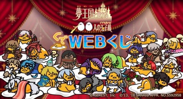 【サンリオの異端児】ぐでたまがイケメン王子さまに!? ゲーム「夢100」とコラボした「ぐで玉子様」のWEBくじが発売中だよ〜っっ☆