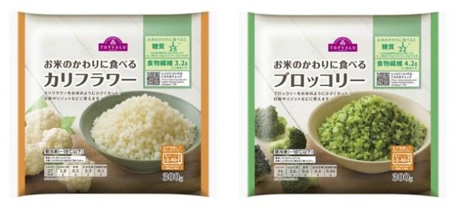 【糖質ダイエットの極み】白米の代わりに「カリフラワー」ですってぇ!? トップバリュの冷凍食品にまさかの新商品が登場したよ