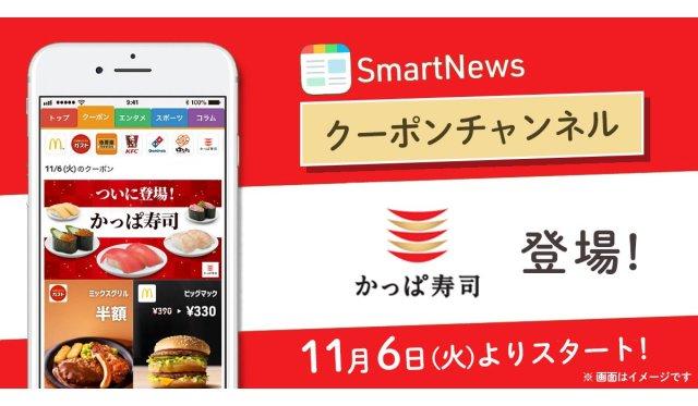 【いいの!?】かっぱ寿司がスマートニュースの割引クーポン提供開始!「100円皿のお寿司一皿のみ半額」など激安すぎてむしろ心配になるレベル
