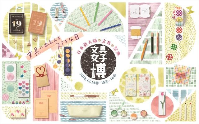 日本最大級の文具のお祭り「文具女子博」が今年も開催されるよー!! カフェブースも登場してますます盛り上がりそうな予感…!