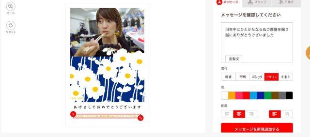 ズボラ必見! 日本郵便の「ネットで年賀状」はデザインも年賀状配送もオンラインで完結できちゃうんです☆