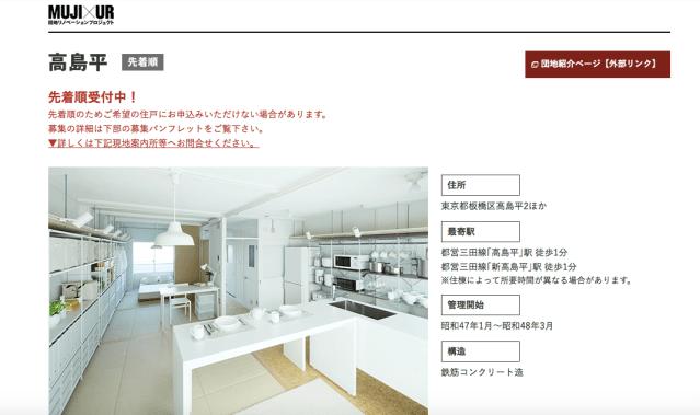 無印×UR賃貸の「団地リノベーション物件」が入居者募集中だよ~! 東京・高島平団地のほか、大阪で募集多数です