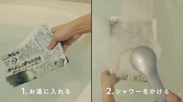 新聞をお湯に入れると「泡風呂」になる!? 入浴剤新聞「いい湯新報」が地味にすごい