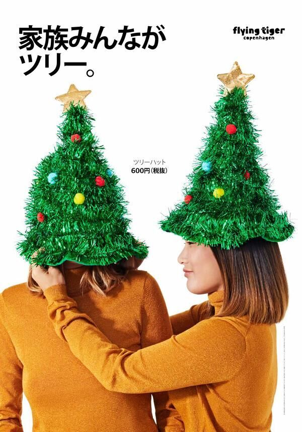 クリスマスツリーがないなら自分が「もみの木」になればいいじゃない!! フライングタイガーのクリスマスアイテムが攻めまくっている件