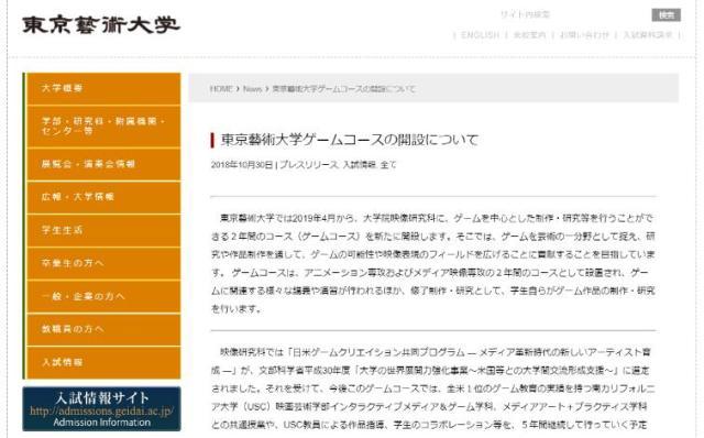 東京藝大が2019年春からゲームコースを新設! 「ゲームに対する意識が変わるかも」など様々な声が出てます