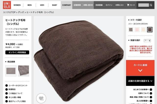 【知ってた?】ユニクロでヒートテックの「毛布」が販売されているんです! オンライン限定商品なので超レアだよ