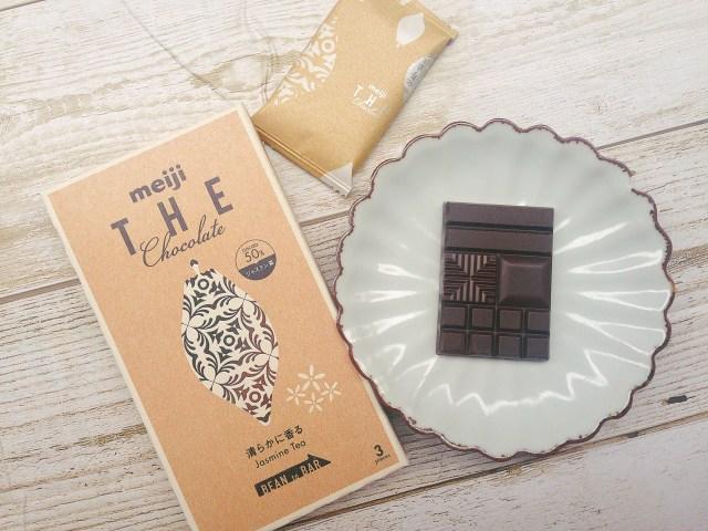 【本音レビュー】明治ザ・チョコレートの新作「ジャスミンティー」はまさに貴族の味! 口の中いっぱいに花の香りが広がるよ