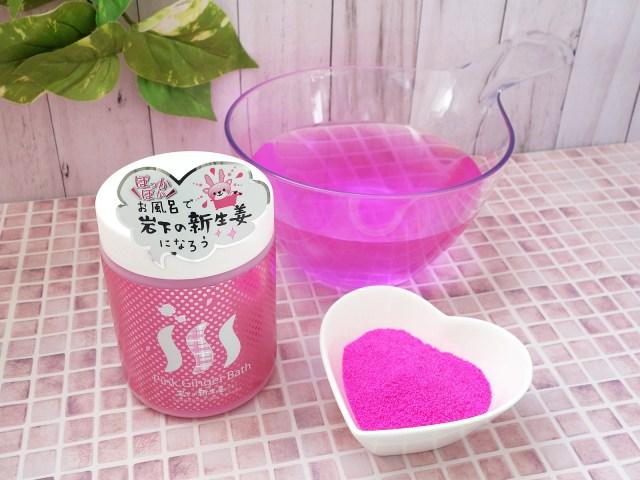 【は?】「岩下の新生姜になった気分を味わえる入浴剤」が爆誕! 新しょうがの漬け汁みたいなピンク色にお風呂が染まるよ