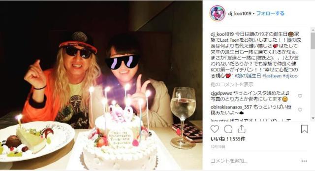 DJ KOOのSNSが「娘への愛」にあふれてる…! 大学の授業参観に行ったり誕生日を祝ったりと超子煩悩です