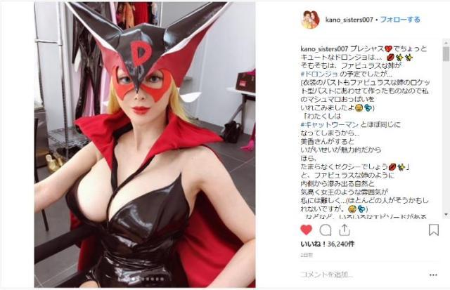 叶美香さんの「ドロンジョ様」キターーーー! めちゃめちゃクオリティが高いのに本人は謙遜気味なところもステキです
