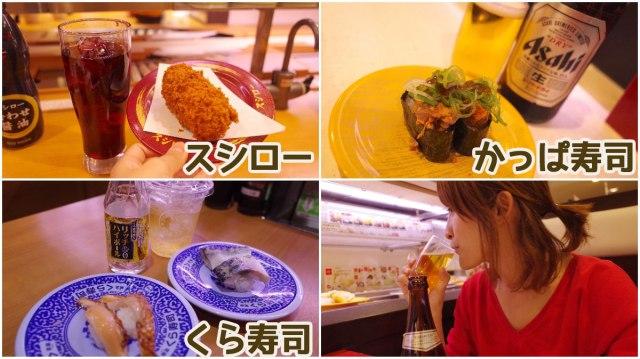 回転寿司ひとり飲みするなら「スシロー」が最高な理由 /  かっぱ寿司、スシロー、くら寿司で飲み比べてみたよ