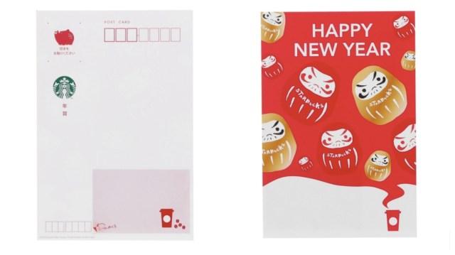 スタバ初の「年賀状」が画期的すぎてスゴイ! なんと「ドリンクチケット付き」のサプライズ年賀状なのです♪