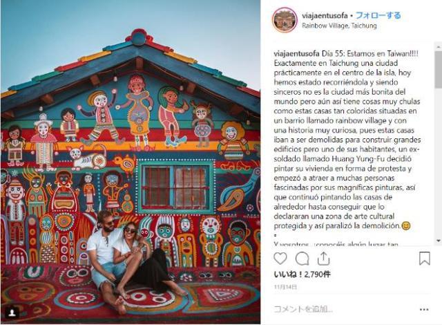 """96歳のおじいちゃんが「アート」でよみがえらせた村! 壁や屋根をカラフルな絵が埋め尽くす台湾 """"虹の村"""" がスゴイ"""