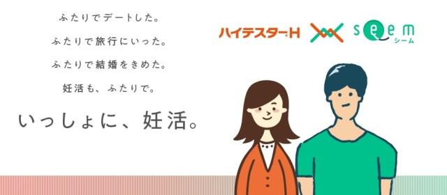【男女で妊活】 精子セルフチェックツール「Seem」って知ってる? 夫婦で妊活するための特設サイトがオープンしてます