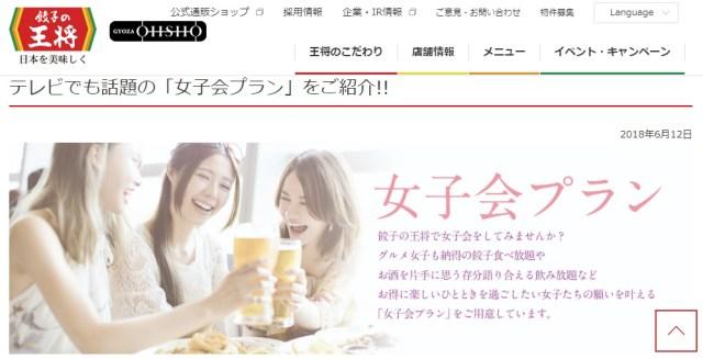 【超使える】「餃子の王将」に女子会プランがあるって知ってた? 餃子食べ放題&飲み放題込みで1800円は最高でしょ!