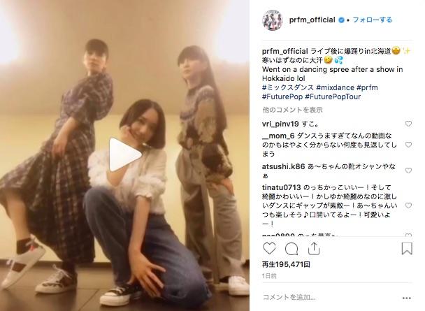 Perfumeの新作TikTok動画が激しくキレキレでダイナミック! 3人そろってスニーカー姿なのも超レアです