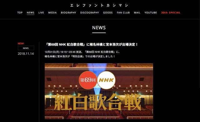 2018年紅白歌合戦は椎名林檎と宮本浩次に大注目! Mステ伝説のパフォーマンス再来なるか…