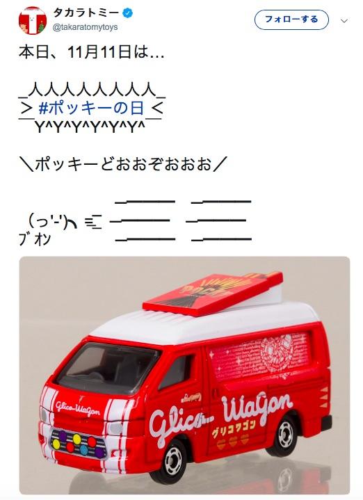 平成最後の「ポッキーの日」を企業アカウントが熱烈に祝福!? 恒例の「便乗ツイート」が今年もお祭り状態でした