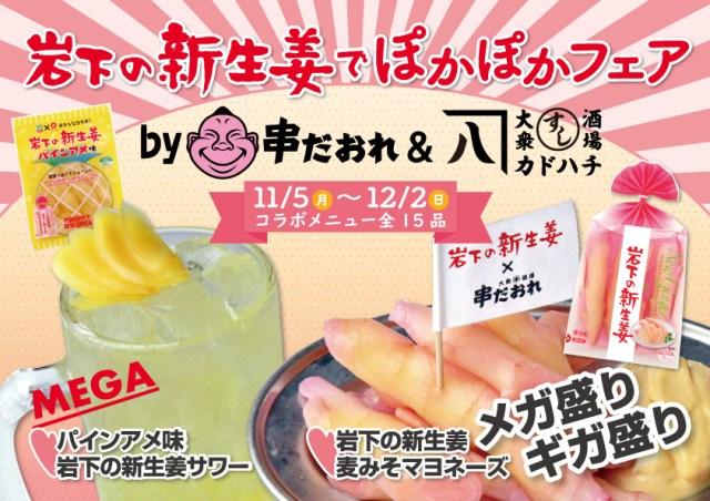 【強烈】岩下の新生姜が1本丸ごとドリンクのマドラーに!! みんな大好き岩下の新生姜をモリモリ食べられる「ぽかぽかフェア」開催中だよ