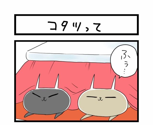 【夜の4コマ部屋】コタツって / サチコと神ねこ様 第1006回 / wako先生